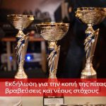 Εκδήλωση για την κοπή της πίτας με βραβεύσεις και νέους στόχους