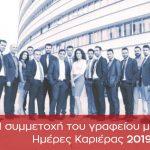 Η συμμετοχή του γραφείου μας στις Ημέρες Καριέρας 2019