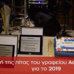 Η κοπή της πίτας του γραφείου Ασφα-Λύσεων για το 2019
