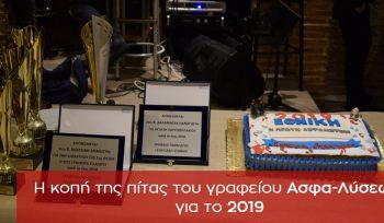 asfa-lyseon-κοπή-πίτας-2019