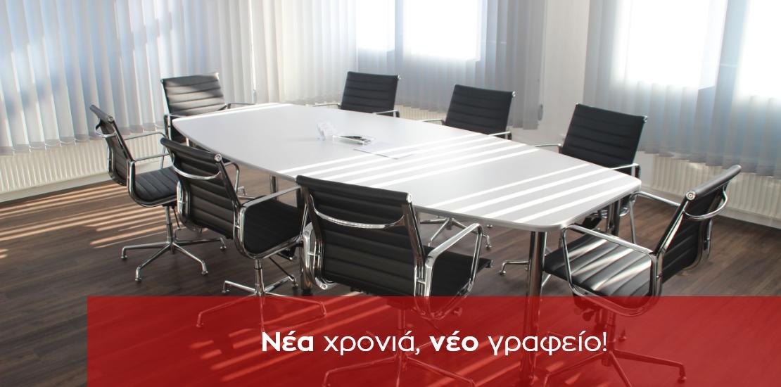 asfa-lyseon-νέα-χρονιά-νέο-γραφείο