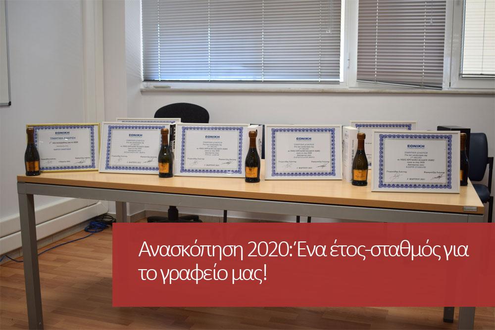 Ανασκόπηση 2020: Ένα έτος-σταθμός για το γραφείο μας!